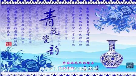 周杰伦古风歌曲《青花瓷》很中国风的一首歌