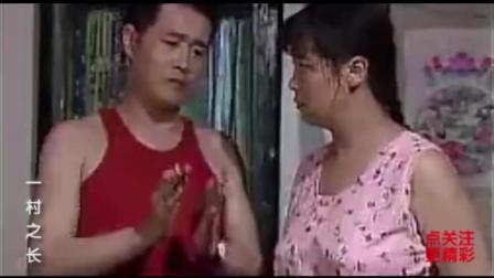 一村之长: 媳妇沾边赖反对家里开会 赵本山巧言化解尴尬