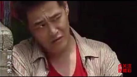 一村之长: 赵本山任村长心里忐忑 有才去开会媳妇唠叨没完