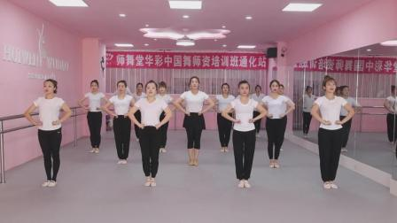通化慧雯舞蹈华彩中国舞考级2-10小天鹅