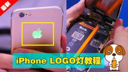 「果粉堂」iPhone改装发光LOGO灯 教程 几分钟搞定