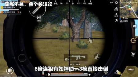 刺激战场: 决赛圈有了它, 瞬间变成迫击炮? 1V3一点不怂!