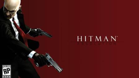 《杀手5: 赦免》最高难度 剧情流程解说 第一期 一份私人契约