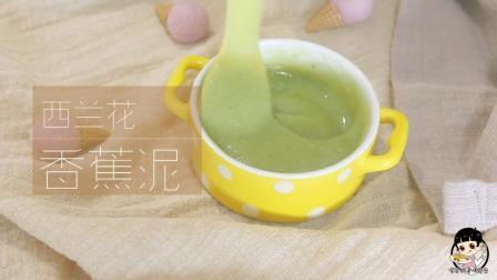 【西兰花香蕉泥】香蕉含多种微量元素和维生素