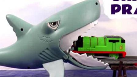 大鲨鱼饿坏 把托马斯小火车玩具吞了 霸王龙过来处理 侏罗纪世界 恐龙历险记