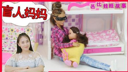芭比娃娃故事盲人妈妈的梦想感人故事