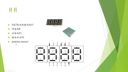 arduino-第11课-闹钟-第一季完结