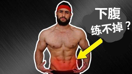 你练不出腹肌 马甲线的5个原因
