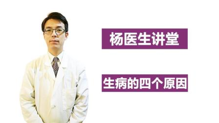 【杨医生讲堂】生病的四个原因