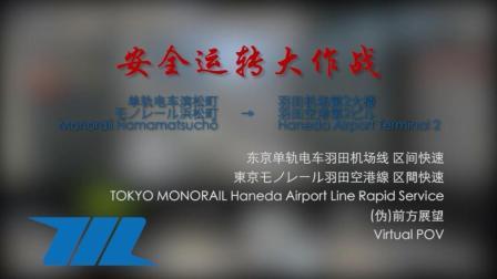BVE5 东京单轨羽田机场线区间快速(东京单轨滨松町 → 羽田机场第2大楼)