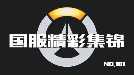 守望先锋国服精彩集锦101: 奥丽莎桥