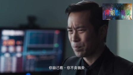 东方华尔街粤语版全集大结局很感动