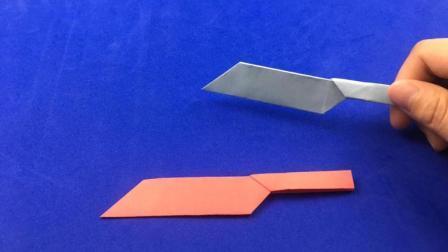 两分钟学会怎么折装拽拉风的小刀, 送给孩子能玩儿半天, 手工视频