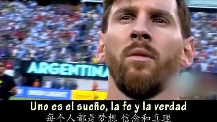 阿根廷官方发布世界杯主题曲MV 加油蓝白军团我们一起梦想!
