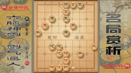 """""""六脉神剑""""赵鑫鑫""""剑气逼人""""! 中局强大的战斗力挫败对手!"""