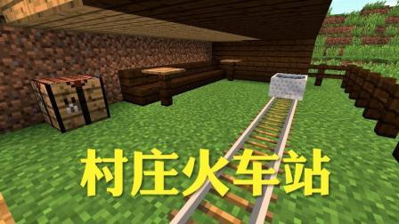 我的世界呆呆生存记 第二季10 村庄火车站竣工