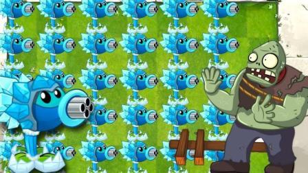 植物大战小僵: 全冰冻植物, 小僵被冻得一动不动了! 心疼小僵