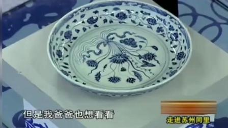 被父亲卖掉的烂盘子, 奶奶赎回来鉴宝, 专家: 姜还是老的辣!
