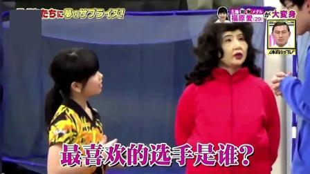 日本综艺节目, 福原爱化装成中国大妈, 与小学生打乒乓球差点露馅