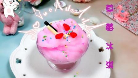小熊抱DIY草莓冰淇淋泥, 最适合夏天玩, 手感冰冰凉凉 , 粉粉嫩嫩的满满少女心