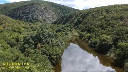 7天造景 南非卡微河原生环境