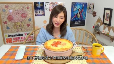 大胃王木下佑香: 自制美味明太子鲜奶油焗烤麻糬