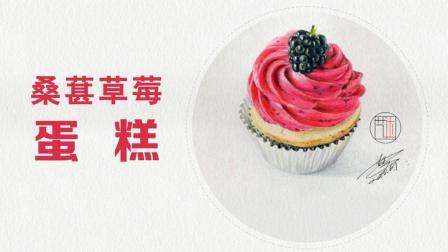 彩铅画基础教程-桑葚草莓蛋糕的写实技法