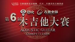 吉他中国第六届木吉他大赛指弹翻弹组 林哲成