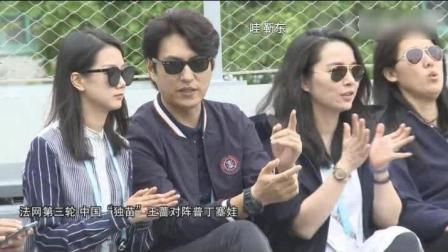 法网中国形象大使: 靳东携妻子李佳观战, 为中国健儿加油!