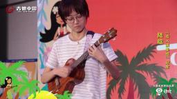动次杯PALM展第2届吉他中国尤克里里大赛 成人演奏组冠军 陆晗