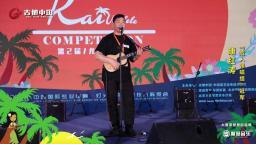 动次杯PALM展第2届吉他中国尤克里里大赛 成人弹唱组 冠军 康红涛