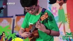 动次杯PALM展第2届吉他中国尤克里里大赛 成人演奏组亚军 李嘉钰