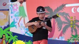 动次杯PALM展第2届吉他中国尤克里里大赛 少儿组 冠军 杨鸿博宇
