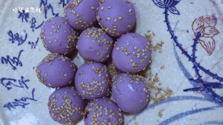 紫薯麻球, 自己做的好吃又健康, 只需要三步, 儿童节宝妈们亲手做一个吧!