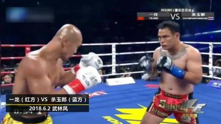 刚刚, 一龙再次被KO!
