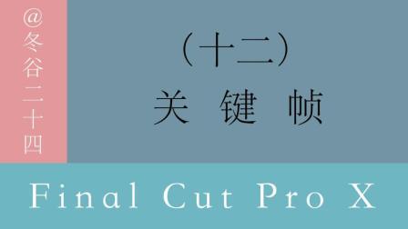 视频剪辑教程-Final Cut Pro X系列教程: (12)关键帧