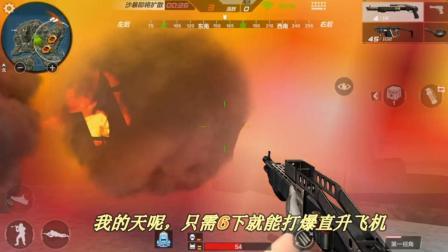 CF生存特训: 大喷子多少子弹打爆直升机? 画面太美, 我不敢看!