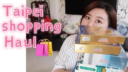 【珺小珺】台北购物分享