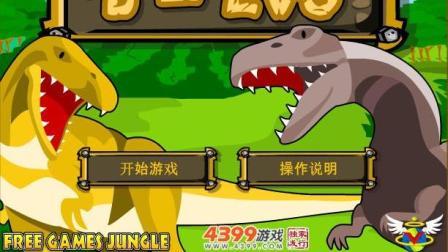 侏罗纪恐龙世界 恐龙总动员 恐龙格斗 恐龙当家国语版 森林冰火人大战恐龙怪[17-24关】