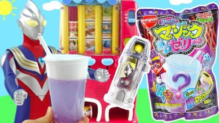 迪迦奥特曼贩卖机DIY饮料食玩奥特胶囊
