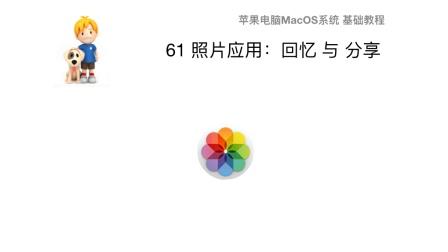 61 照片应用: 回忆 与 分享 苹果电脑MacOS系统基础教学 入门视频讲座