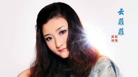 云菲菲一首《烟雨江南》歌声唯美动听, 最美中国风情歌