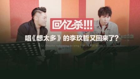 李玖哲谈阔别的七年: 这段时间我无法做我想做的音乐