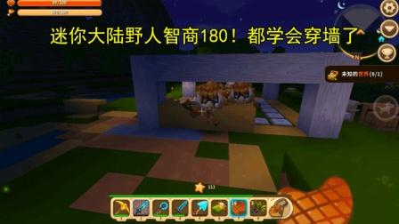 迷你世界181: 一群野人被我关在笼子里! 我的养怪笼成功了
