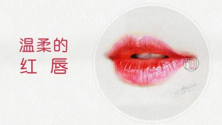 彩铅画基础教程-温柔的红唇完整画法