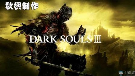 【秋枫】《黑暗之魂3》全流程解说第三期: 不死聚落