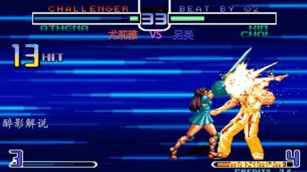 拳皇2002: 雅典娜打出华丽的隐藏大招, 胜利之剑砍向金家藩