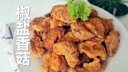 教你做一道椒盐香菇的做法, 外酥内软, 椒香美味