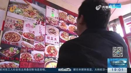 济南: 老板员工全是聋哑人 无声餐馆搬家了