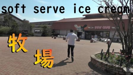【日本】为了吃甜筒冰淇淋、来到了千叶县的Mother牧場JAPAN【甜点】